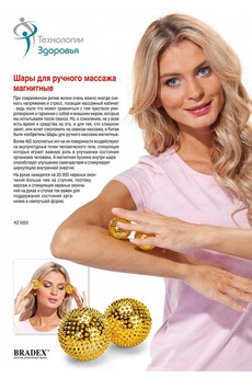 Шары для ручного массажа магнитные Bradex